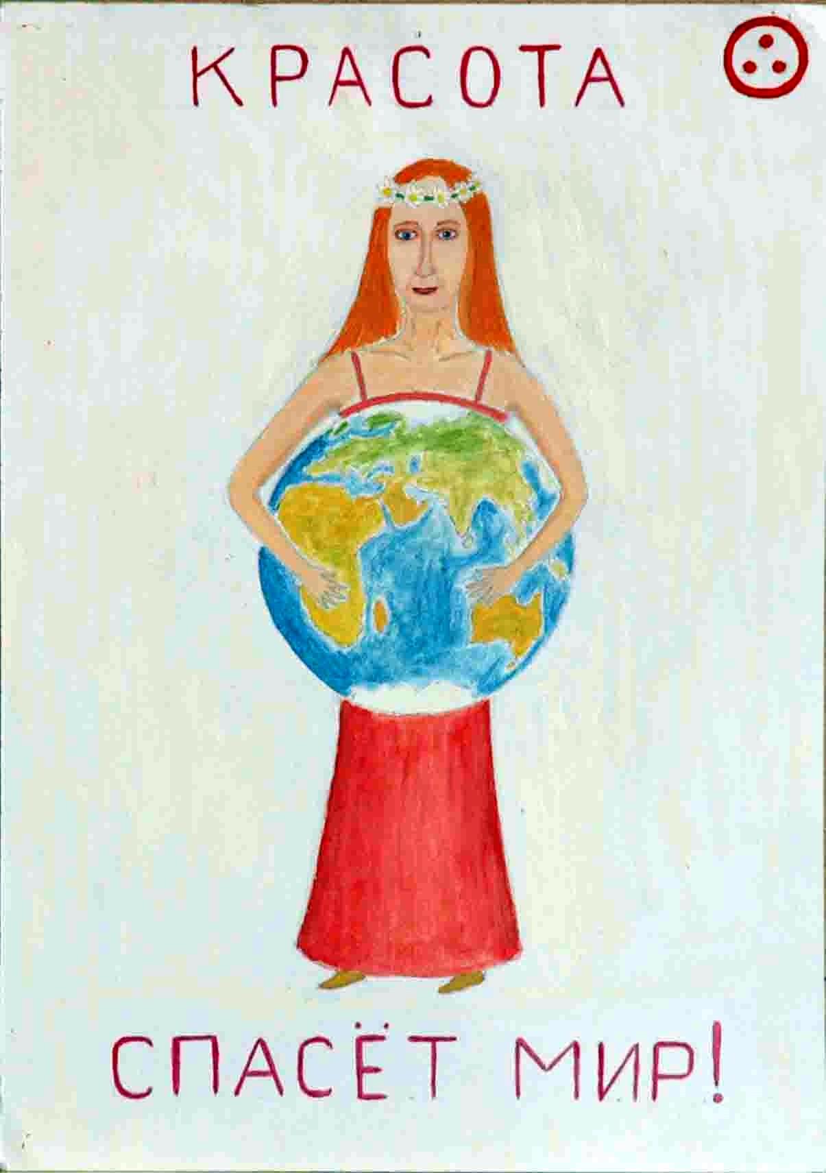 Конкурс рисунки красота спасет мир